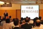 ◆中産連70周年記念東京マネジメント大会◆ ~働きが成果につながる、人と組織が主体のマネジメントへ革新するために~