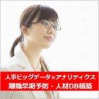 【東京】最適配置から離職早期予防、人材DB構築まで! 〜人事ビッグデータ×アナリティクスで実現する人材戦略〜(11/13)