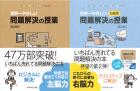 【無料セミナー】【全階層向け】 「いちばん売れてる問題解決の本」の著者による問題解決力セミナー