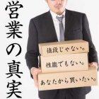 【福岡開催】高くても売れる 営業の真実