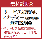 【無料説明会:10月18日東京開催】 『サービス品質』を改革し、顧客満足度・リピート率を高める! サービス産業アカデミー無料説明会