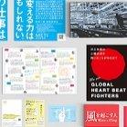 @名古屋【見学型】採用ツールの図書館 採用を成功に導いた300社以上の実績から厳選した入社案内・チラシ・採用HPを多数展示!※ご来場時間をご指定ください。