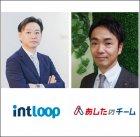 【無料開催☆書籍プレゼント☆】intloop×あしたのチーム 急成長企業の事例から学ぶ!効果的なセールスプロモーションの仕組み大公開セミナー