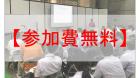 【参加費無料】 集客から採用後の労務トラブルまでわかる 外国人アルバイト雇用セミナー