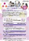 【無料(厚労省委託事業)】 「女性活躍推進フォーラム」大阪で開催! 女性活躍推進への取り組みをしている 経営者が登壇! <助成金の概要も!>