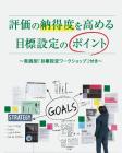 【無料セミナー】評価の納得度を高める目標設定のポイント