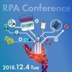 【RPAカンファレンス】RPAを活用して、多様化する人事・総務業務に備えよう~デジタルレイバーと共創するワークスタイル~<受講料無料・新宿>