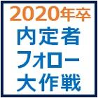 【無料セミナー:東京】2020年卒内定者フォロー大作戦