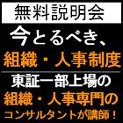 東証一部上場、組織・人事の専門コンサルタントが登壇! 【無料説明会:1日限定・11月26日東京開催】 「今とるべき、組織・人事制度」
