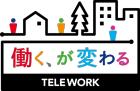 【テレワーク月間イベント】テレワーク導入・拡大の3大ポイント:コミュニケーション