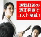 【名古屋】通勤交通費の経費削減。方法とアイディア 年間2,000万円を超えるコスト削減を実現。(1/29)