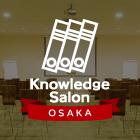 ◆大阪◆【他社をのぞき見!】クイックの新卒採用説明会をまるごと見せますセミナー