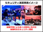 【無料セミナー:東京】IoT時代に必見!!3匹の子ブタに学ぶ、情報セキュリティ対策の基本