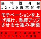 【12月10日開催無料説明会】 『社員のモチベーションを上げ続け、業績アップする仕組み構築』 東証一部上場・経営コンサルティング会社のノウハウ公開!