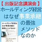 【出版記念講演会:1日限定・12月6日大阪開催】 「ホールディング経営はなぜ事業承継の最強メソッドなのか」 東証一部上場・経営コンサルティング会社のノウハウ公開