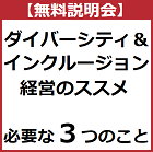 【無料説明会:11月29日大阪開催】 ダイバーシティ&インクルージョンを成功させる上で必要な3つのこと 東証一部上場・経営コンサルティング会社のノウハウ公開!