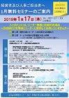 《1月17日(木)(2部構成)無料体験セミナー》14:00~17:10【ハイポテンシャル・リーダー発掘と効果的育成法】