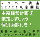 【12月21日東京開催】 ノウハウ講座「中期経営計画の策定」 東証一部上場・経営コンサルティング会社のノウハウ公開!