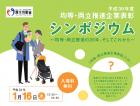 【厚生労働省主催】平成30年度 均等・両立推進企業表彰シンポジウムを開催!(参加無料)