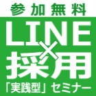 【LINE×採用】LINEを用いた採用手法体感セミナー