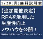 RPAのプロと業務改善のプロによる、RPAを活用した生産性向上 【追加開催決定!無料 1月28日東京】 東証一部上場・経営コンサルティング会社のノウハウ公開