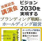 【出版記念講演会:2月8日開催】 「ビジョン2030を実現するブランディング戦略とホールディング経営」 東証一部上場・経営コンサルティング会社のノウハウ公開!