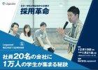 超売り手市場でも「ここで働きたい!」と言わせる新戦略!採用革命セミナー(12/19・1/21東京)