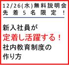 【12月26日東京開催】 新入社員が定着し、活躍するために必要なこと 東証一部上場・経営コンサルティング会社のノウハウ公開!