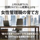 【『日本の人事部』会員のみ無料】元NTT女性SE管理職が教える「業績200%向上」「離職率50%減」を成功させた、組織力を上げる次世代女性管理職の育成法とは?