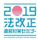 4月に迫る「働き方改革関連法」対応は待ったなし!  総務が行うべき実務対策を最短・最速で総点検! 熊本会場