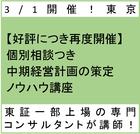 【3月1日東京開催】 ノウハウ講座「中期経営計画の策定」 東証一部上場・経営コンサルティング会社のノウハウ公開!