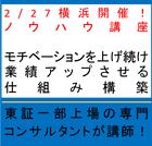 2/27横浜開催!『モチベーションを上げ続け、業績アップさせる仕組み構築ノウハウ講座』