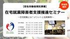 ※横浜開催【厚生労働省受託事業】 在宅就業障害者支援推進事業セミナー