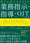 【無料体験セミナー】部下を育てるPDCA「業務指示・指導・OJT」
