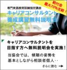 【水戸・3/9(土)午前・参加費無料】国家資格キャリアコンサルタント養成講習説明会を開催します!