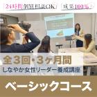 【2019年7月開講|女性管理職研修<基礎クラス>】 ◆講師の実体験を元に体系化された超実践型・塾形式講座 ◆24時間無制限の個別サポートで100%成果を出す!
