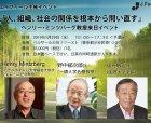 【ミンツバーグ教授来日、野中郁次郎氏、伊丹敬之氏との鼎談 実現!】 『人、組織、社会の関係を根本から問い直す』