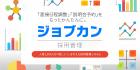 世界最大の求人検索サイト「Indeed」活用実践セミナー<応用編>
