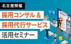【名古屋開催】全国約330社、90,000店舗が導入 ツナグ・ソリューションズの採用コンサルティング&採用代行サービス 採用業務最適化無料セミナー ※複数日開催