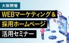 【大阪】最新の採用ホームページ活用術! indeedのさらに先へ!WEBマーケティングの仕組みと可能性 初心者にも分かりやすくお伝えします。