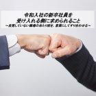 【6月21日開催:10名限定】 ◆令和入社◆今ドキの新人を受け入れる側に「必須」のスキル ~間違ったコミュニケーションですれ違う上司と部下~