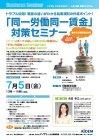 【成田開催】同一労働同一賃金対策セミナー トラブル回避!職務の違いがわかる就業規則の作成ポイント!