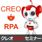 【RPAセミナー】RPAをブラックボックスにしない CREO-RPAサービス説明会(6/27)