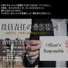 役員責任の最新動向   -近時の不正・不祥事と会社法改正をふまえて-