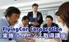 フライングカー・コーポレーション(FCC)実施ライセンス取得講座