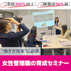◆離職率50%減・業績200%向上 ◆元NTT女性管理職が教える90%の人が知らない女性管理職の育成法とは? ◆無料セミナー(2.5h)+無料個別相談(1h)
