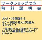 【東京開催】 食品関連企業 新規事業・新商品開発担当役員・開発担当者向け 無料説明会
