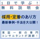 【東京開催】 『最新事例から学ぶ、今後の人事制度・採用のあり方』の無料説明会