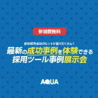 【採用の最新成功事例を体験できる】採用ブランディングツール事例展示会 無料開催! 東京築地