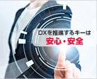 【無料セミナー】「DXを加速させる新たなセキュリティの役割」最新サービス紹介セミナー[大阪サテライト]※東京会場で実施セミナー 同時配信